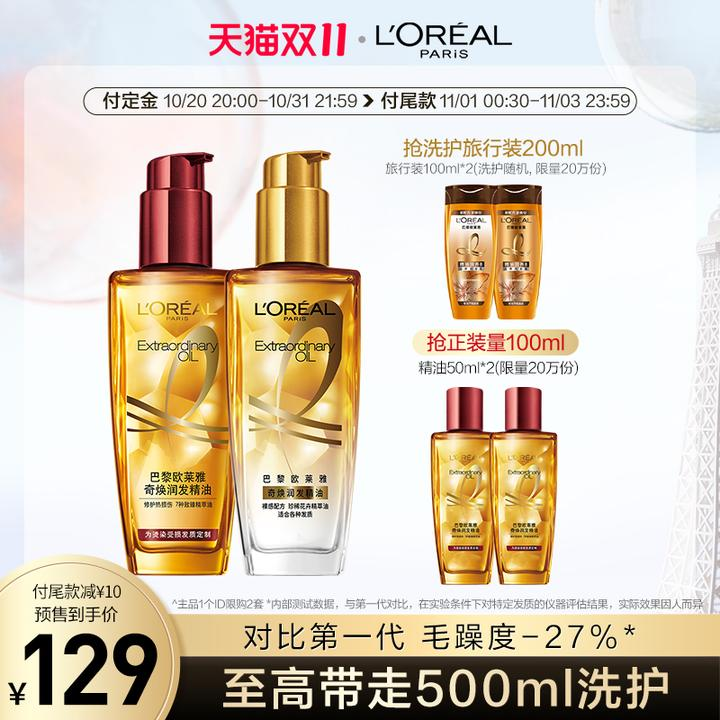 【双11预售】欧莱雅护发精油润发油女头发改善防毛躁柔顺烫染护理