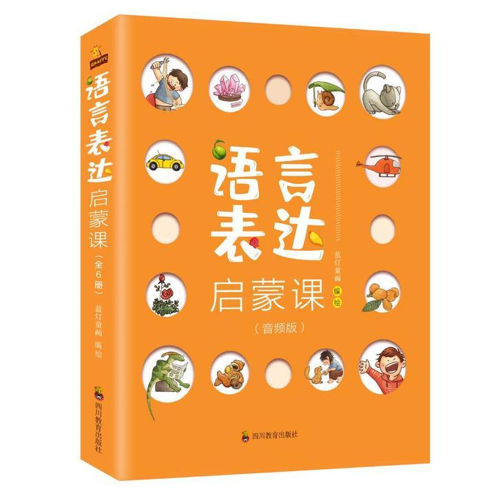 【专为2~7岁孩子设计的语言启蒙】语言表达启蒙课(全六册)绘本