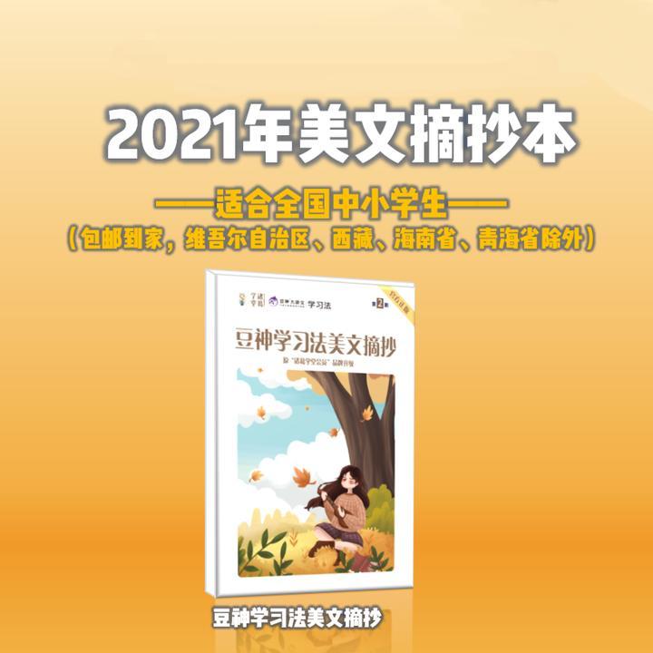 2021豆神学习法美文摘抄本