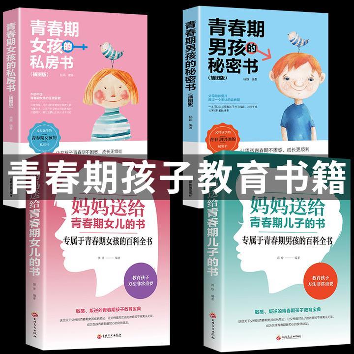 全十册 青春期男孩女孩+妈妈送给青春期女儿儿子的书+正面管教6