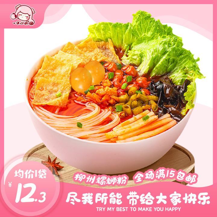 柳州螺蛳粉330g/袋 一口小奶团