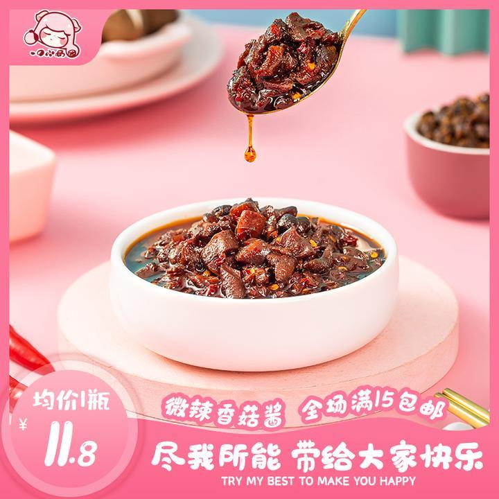 微辣香菇酱150g/瓶 一口小奶团