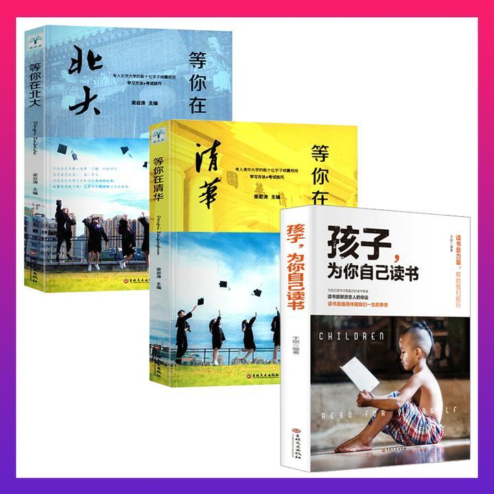 翰林 孩子为你自己读书+等你在清华北大 励志教育书籍